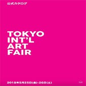 Tokyo International Art Fair 2018 (catalogue)
